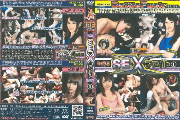 [BSE-01] SEXファイト 1 Cat Fight Actress