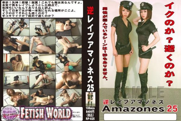 [RP-025] ■買取不可商品■逆レイプアマゾネス 25 Facesitting 108分 騎乗位 Cowgirl