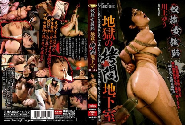 [CMC-121] 奴隷女教師 地獄の拷問地下室 川上ゆうs e Hook SM 2013/07/19 シネマジック 鼻フック スカトロ 調教 Anal