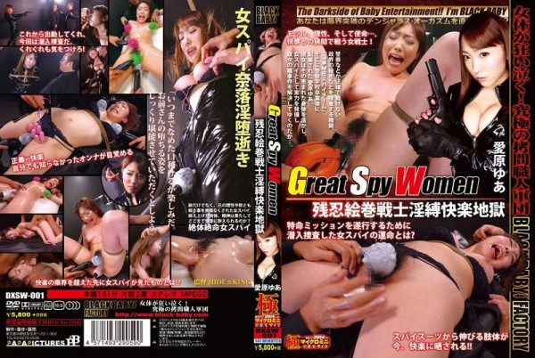 [DXSW-001] Great Spy Woman 残忍絵巻戦士淫縛快楽地獄 ... Tied アクメ Yua Aihara Heroine 2014/03/25 BLACK BABY HIDE☆KING