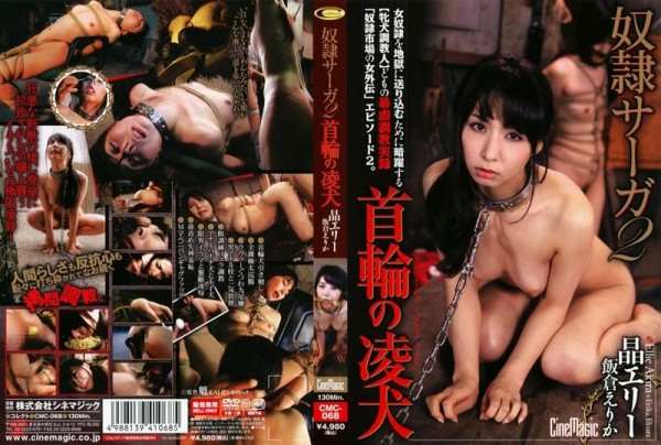 [CMC-068] 奴隷サーガ2 首輪の凌犬 Torture その他SM Other Anal Akira Elly SM シネマジック