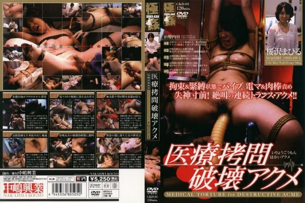 [GKD-01] 医療拷問破壊アクメ 桜沢まひる Acme Destruction Sakurazawa Mahiru Medical Torture Ousawa Mahiru