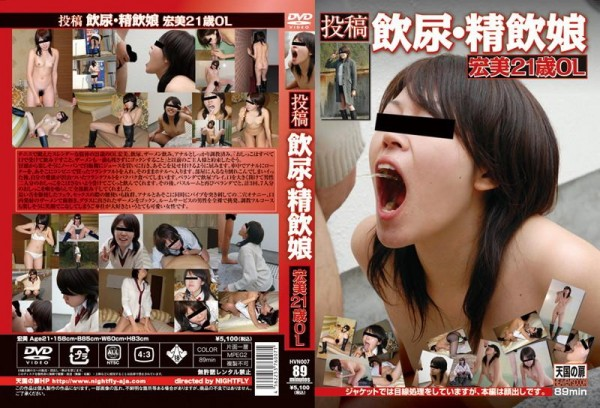 [HVN-007] 投稿 飲尿・精飲娘 宏美21歳OL Amateur 素人 その他素人 Exposure Piss Drinking