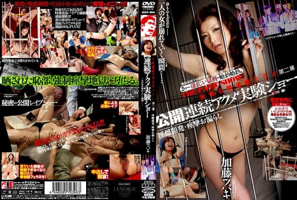 [IESP-396] 女体公開連続アクメ 0 加藤ツバキ 公開連続アクメ実験ショー 淫雌開発... アイエナジー 潮吹き 100分 Squirting