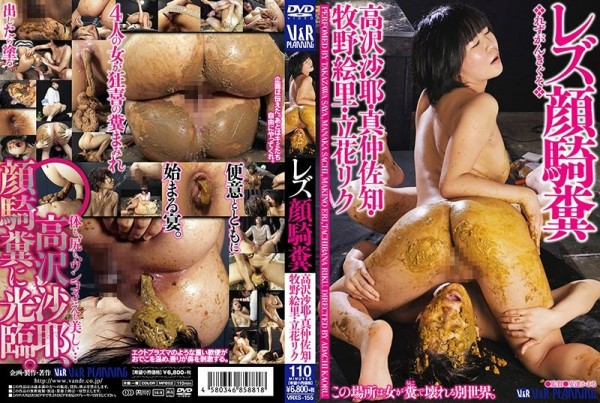 [VRXS-155] レズ顔騎糞 Scat Facesitting 2015/06/19 Eri Makino 安達かおる 痴女 Defecation