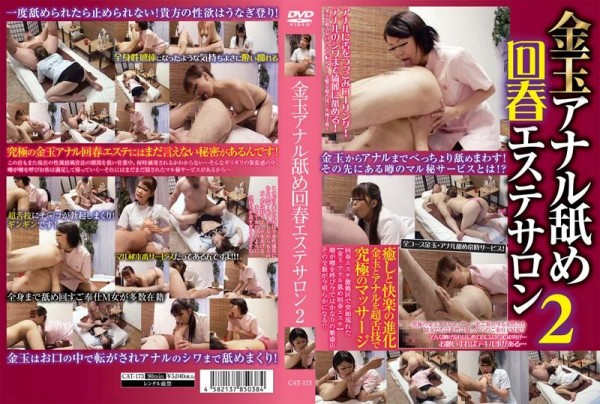 [CAT-173] 金玉アナル舐め回春エステサロン 2 Utsuten Outlet 2010/10/15 Costume Other Anal