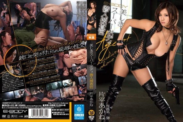[EBOD-432] 美しきスーパーボディ潜入捜査官 片平あかね Boots ヒロイン コスチューム 騎乗位 E-BODY Cowgirl 3P