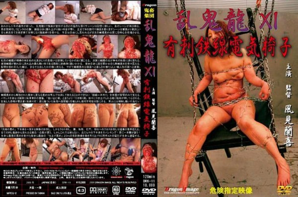 [DRK-11] 乱鬼龍  11 Other Amateur 素人 2005/02/13 分