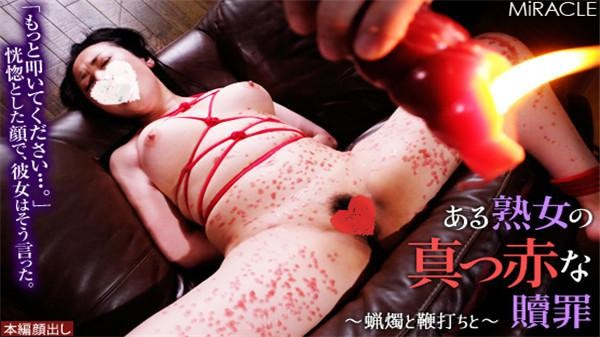 "[SM-miracle-e0922] 「ある熟女の真っ赤な贖罪 ~蝋燭と鞭打ちと~」 ""A mature woman's red criminal penance - candle and whipping"""