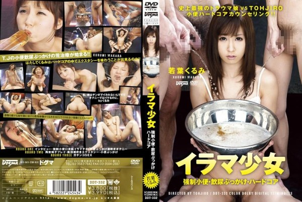 [DDT-332] イラマ○女 Piss Drinking Tied 飲尿 SM 若葉くるみ 2011/03/19