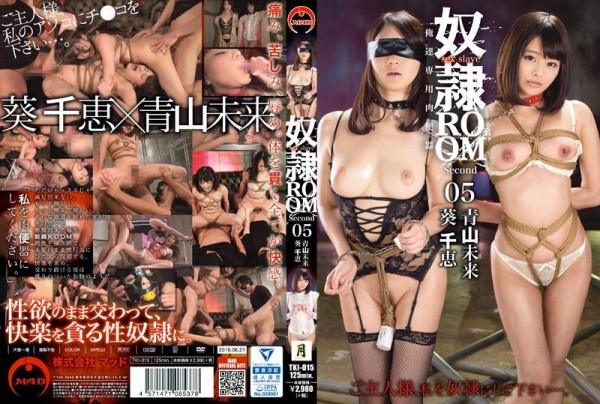 [TKI-015] 奴隷ROOM Second 05 Planning SM 月 企画 Humiliation