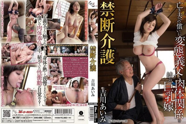 [GVG-296] 禁断介護 吉川あいみ 手コキ Blow Squirting 騎乗位 Old Man フェチ Aimi Yoshikawa Other Fetish Restraint Cowgirl