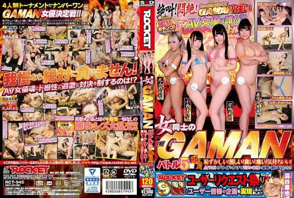 [RCT-945] ROCKET9周年記念ユーザーリクエスト祭り 女同士のTHE ... 2017/01/19 Squirting Orgy