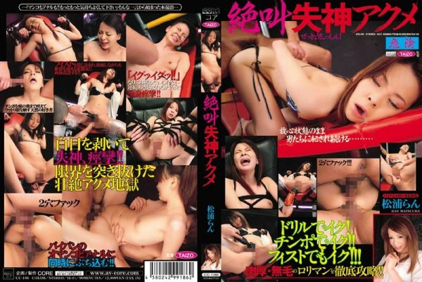[CC-186] 絶叫失神アクメ 松浦らん Matsuura Orchid Orgasm Screaming Fainting