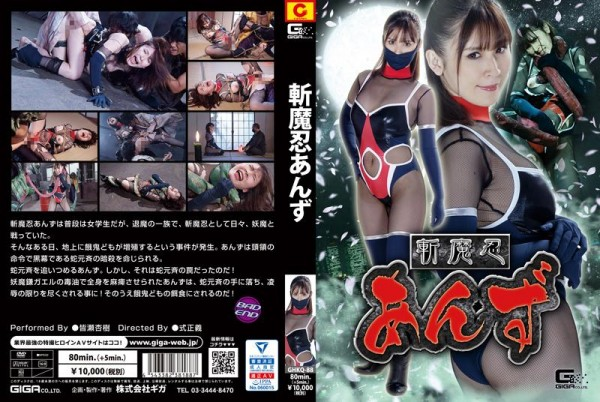 [GHKQ-88] 斬魔忍あんず 2019/01/25 Heroine 皆瀬杏樹 GA-GHKQ88 ギガ 85min DVD 20190125(予約)  その他 Insult Costume 縛り