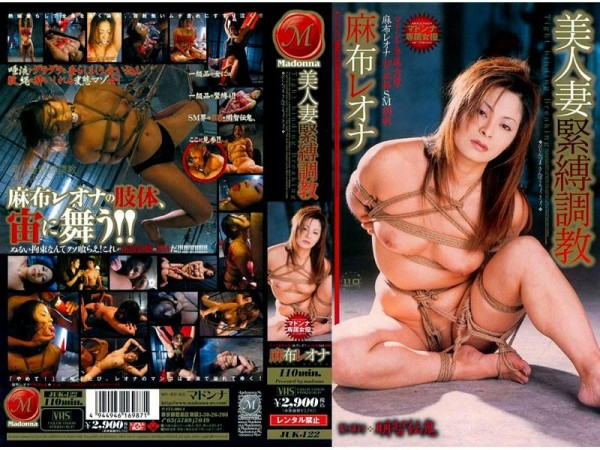 [JUK-122] 麻布レオナ – 美人妻緊縛調教 Azabu Leona - Beautiful wife bondage breaking