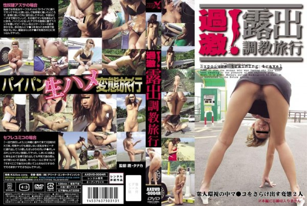 [AXDVD-0004R] 過激!露出調教旅行 その他露出 2008/01/25 Fetish 痴女 その他痴女 Other Exposure