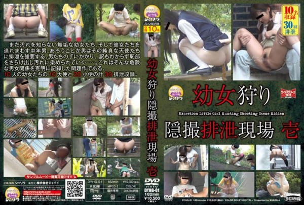 [DYHG-01] 幼女狩り 隠撮排泄現場 1 小●生 Actress Golden Showers 脱糞 女優