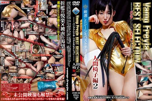 [ZOBS-59] Vamp Freyja Best Selection~人間椅子編... 辱め Slut SM Humiliation 痴女 2018/08/31