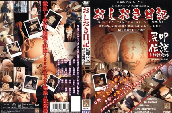 [PSD-903] おしおき日記 素人女性たち その他素人 SM Other Amateur