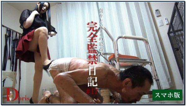 [DRP-21] Yapoos Market  - 監禁日記17ドリスナナトナオス家畜完成 Yapoos Market – Confinement Diary 17 Doris Nanato Naos Livestocker Complete