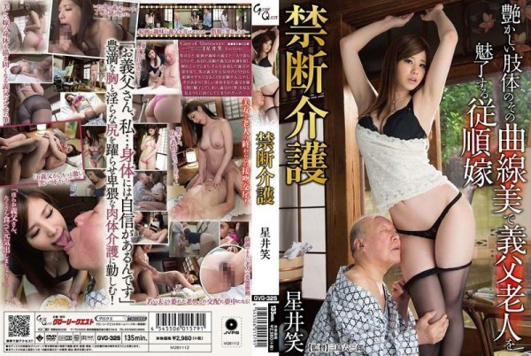 [GVG-325] 禁断介護 女優 その他フェチ Actress