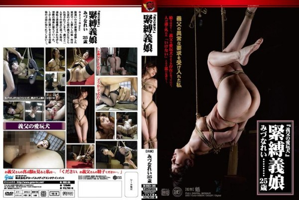 [RBD-36] 義父の愛玩犬 緊縛義娘 みづなれい Stockings 潮吹き Squirting Rei Mizuna Married Woman Tied