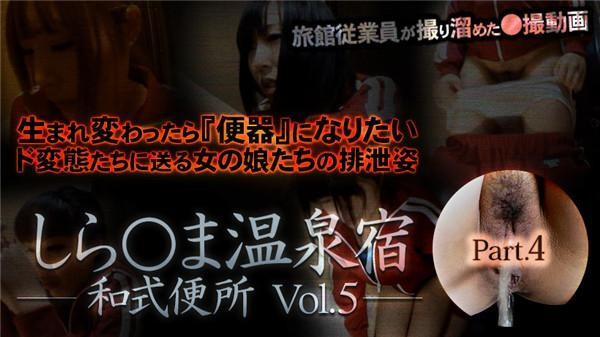 [XXX-AV-23441] しら○ま温泉宿和式便所 Shira ○ Ma hot spring lodging style toilet vol.5 Part4