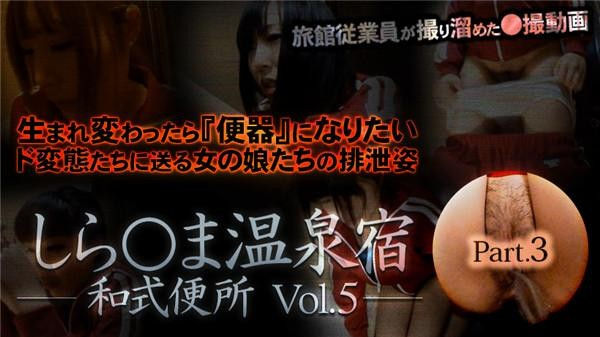 [XXX-AV-23440] しら○ま温泉宿和式便所 Shira ○ Ma hot spring lodging style toilet vol.5 Part3