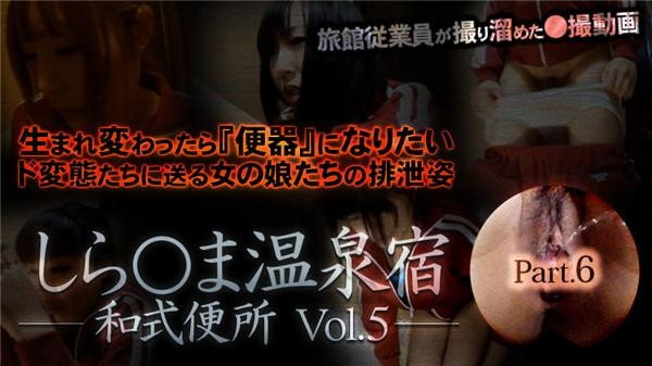 [XXX-AV-23443] しら○ま温泉宿和式便所 Shira ○ Ma hot spring hotel style toilet vol.5 Part6