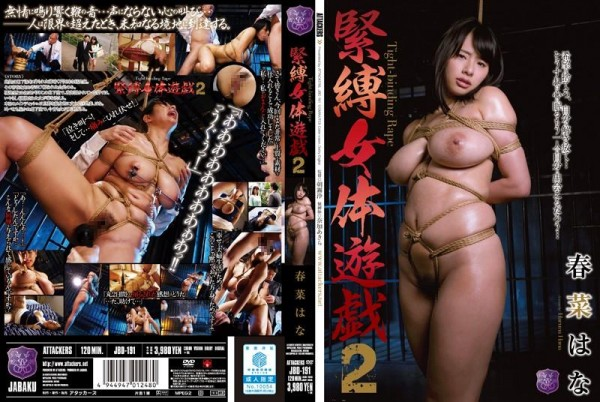 [JBD-191] 緊縛女体遊戯2 春菜はな アタッカーズ Big Tits 3P Entertainer 人妻 Torture SM Married Woman