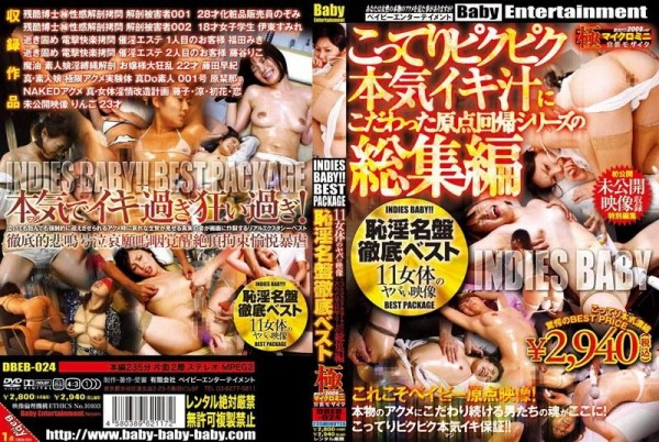 [DBEB-024] INDIES BABY!! BEST PACKAGE 11女体のヤバい映像 恥淫名鑑徹底ベスト