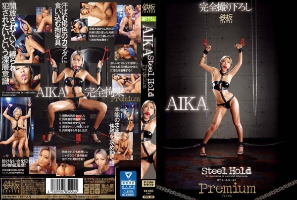 [TPPN-123] AIKA Steel Hold Premium Amateur 2016/08/01