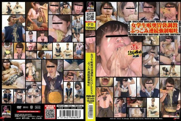 [PGFD-057] 女学生喉奥胃袋調教ENDLESS ぶっこみ連続強制嘔吐 Schoolgirl throat deep stomach training ENDLESS bukkumi continuous forced vomiting