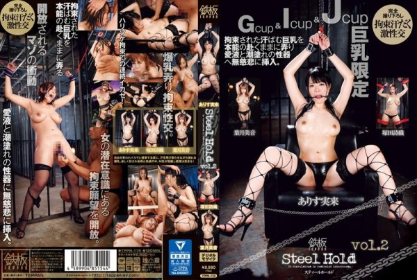 [TPPN-119] Steel Hold 2 Actress Squirting 潮吹き 拘束 Shiori Tsukada 女優