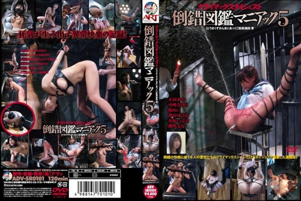 [ADVSR-0101] 倒錯図鑑マニアック 5 Perverted Maniac Picture Book