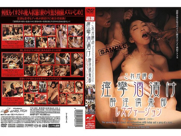 [NHDT-271] これが噂の痙攣酒漬け酔淫倶楽部 レズヴァージョン Drunken Lesbian Slutty Club Version Of The Rumor Is This Pickled Liquor Convulsions