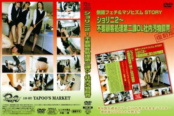 [YMF-20] ヤプー市場 YAPOOS MARKET