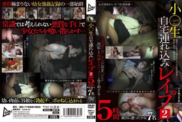 [JUMP-0176] 小○生自宅連れ込みレイプ 2 5時間 被害に遭った少女7名 Girl 7 People Who Met With Small ○ Raw Home And Tsurekomi Rape 2 5 Hours Damage