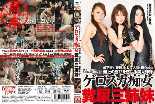 [GS-10] ○女秘録 10 Coprophagy Outlet スカトロ 女王様・M男 ラッシュ 脱糞