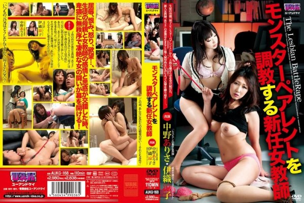 [AUKG-168] モンスターペアレントを調教する新任女教師 New Female Teacher To Train The Monsters Parent