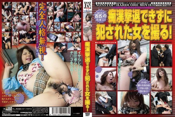 [WAN-227] 痴漢撃退できずに犯された女を撮る! Take The Woman Who Can Not Fight Off Pervert Fucked!