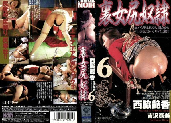 [CN-261] 裏女尻奴隷 6 Scat Other Anal 60分 シネマジック 中野敏栄 Back Female Ass Slave 6 Scat Other Anal 60 Minute Cinema Magic Toshiaki Nakano