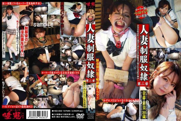 [HSD-002] 人妻制服奴隷 2 Married Woman スレンダー ブルマ Bloomers