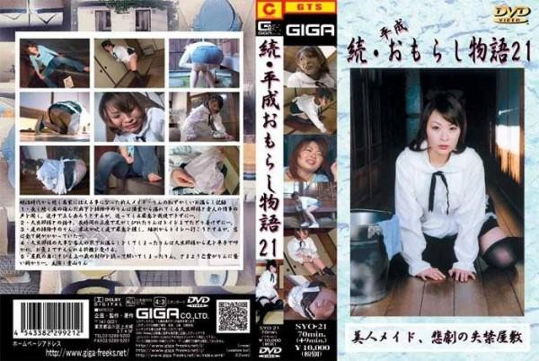 [SYO-21] 続・平成おもらし物語 23 モデル・お姉さん風 スカトロ 65分 Sequel to Heisei peeing story 23 models, older sister style Scat