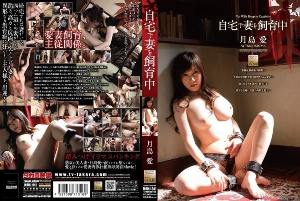 [MOMJ-041] 自宅で妻を飼育中 月島愛 Tsukishima Love His Wife At Home During The Breeding