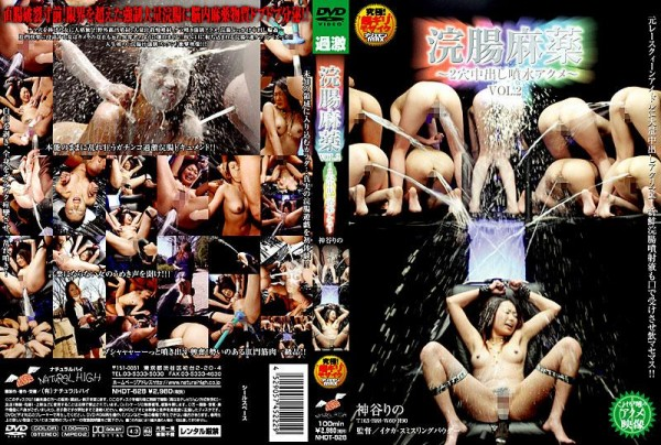 [NHDT-628] 浣腸麻薬 ~2穴噴水アクメ~ VOL.2 神谷りの Rino Kamiya ~ VOL.2 Acme Fountain Drug Enemas 2 To Hole