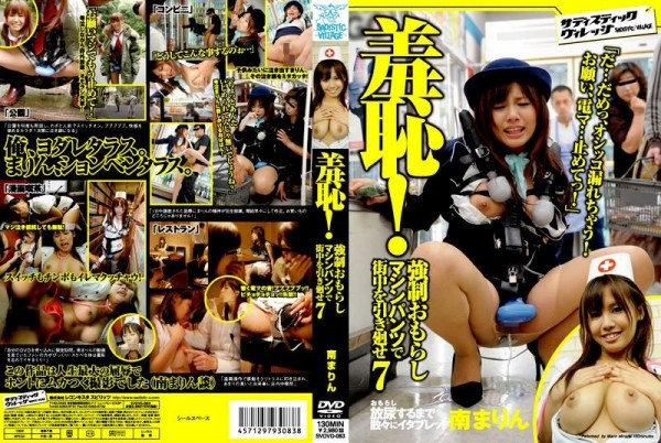 [SVDVD-083] 羞恥!強制おもらしマシンパンツで街中を引き廻せ!7 南まりん Shame! Murder In The City Pull The Machine Forced Peeing Pants! Southern Marin