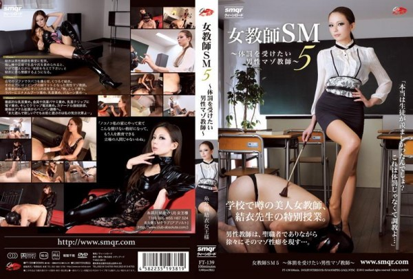 [FT-139] 女教師SM 5 体罰を受けたい男性マゾ教師 糸井川結衣女王様 Queen Yui Igawa Yarn Masochist Male Teacher You Would Like To Receive Corporal Punishment 5 SM Female Teacher