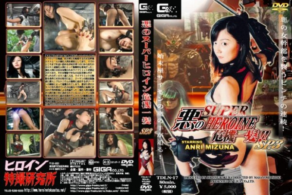 [TDLN-17] 悪のスーパーヒロイン危機一髪!!SP3 Super Heroine Close Call Of Evil!SP3